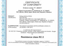 Сертификат соответствия классу сопротивления взлому RC2, AEG56