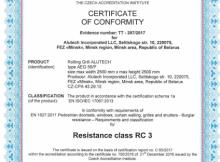 Сертификат соответствия классу сопротивления взлому RC3, AEG56/P