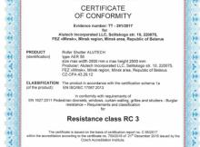Сертификат соответствия классу сопротивления взлому RC3, AER56
