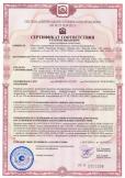 Сертификат соответствия N CCРП-BY.ПБ34.Н.00270