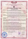 Сертификат соответствия N CCРП-BY.ПБ34.Н.00269