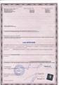 Сертификат на жалюзи алюминиевые (оборот)