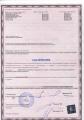 Сертификат на жалюзи деревянные (оборот)
