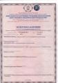 Сертификат на жалюзи плиссе