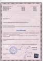 Сертификат на жалюзи плиссе (оборот)
