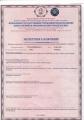 Сертификат на жалюзи рулонные