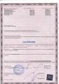 Сертификат на жалюзи рулонные (оборот)