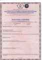 Сертификат на жалюзи вертикальные