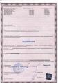 Сертификат на жалюзи вертикальные (оборот)